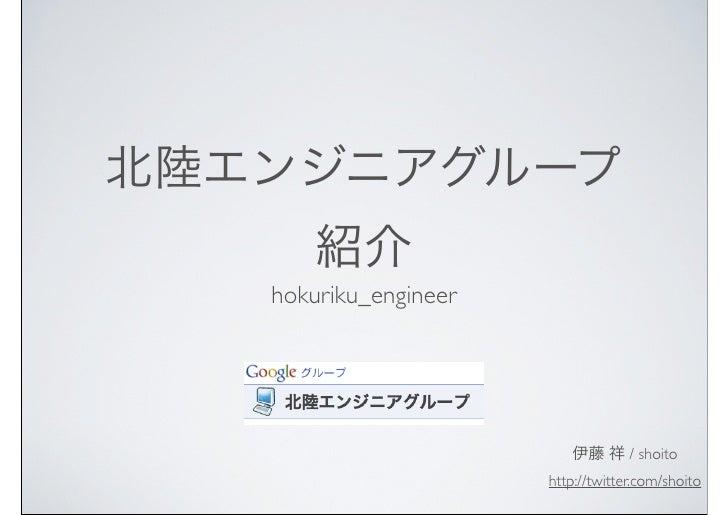 Introduce of Hokuriku Engineer Group