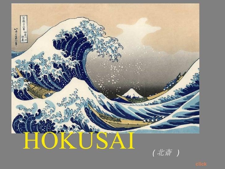 HOKUSAI   ( 北斎  ) click