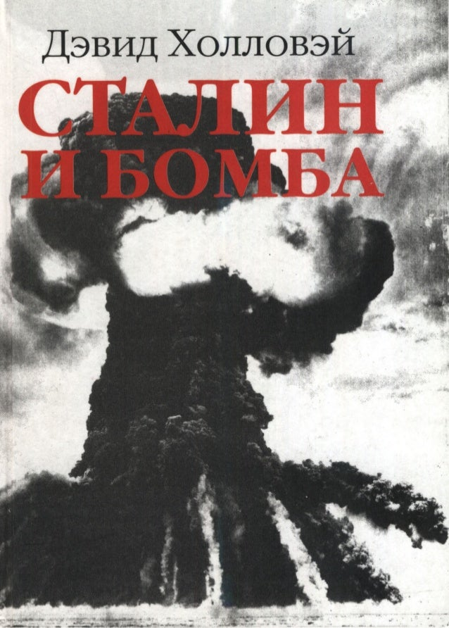 Д.Холловэй «Сталин и бомба. Советский Союз и атомная энергия 1939–1956»