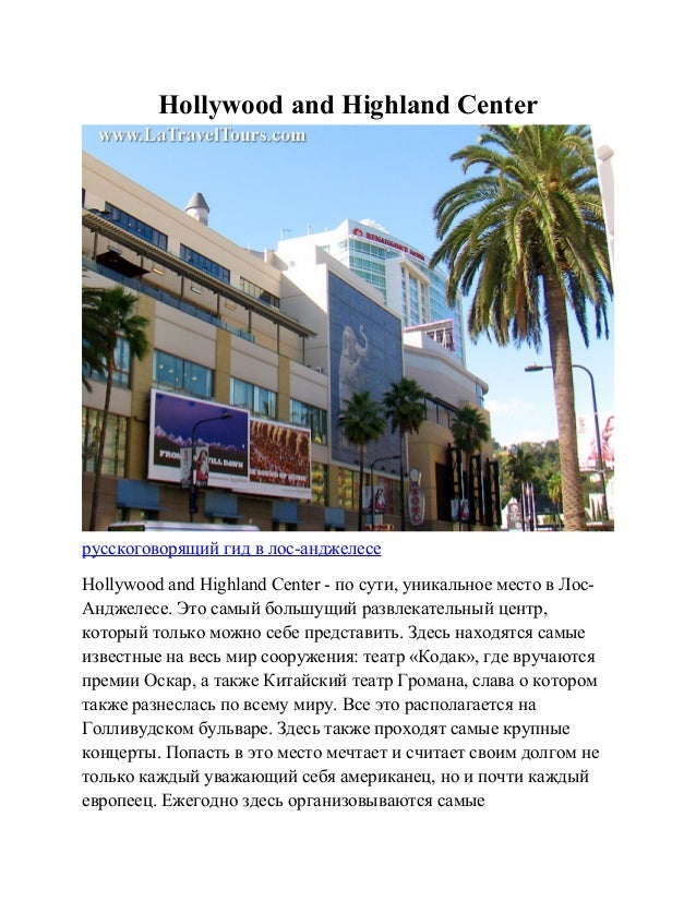 Hollywood and highland center russian