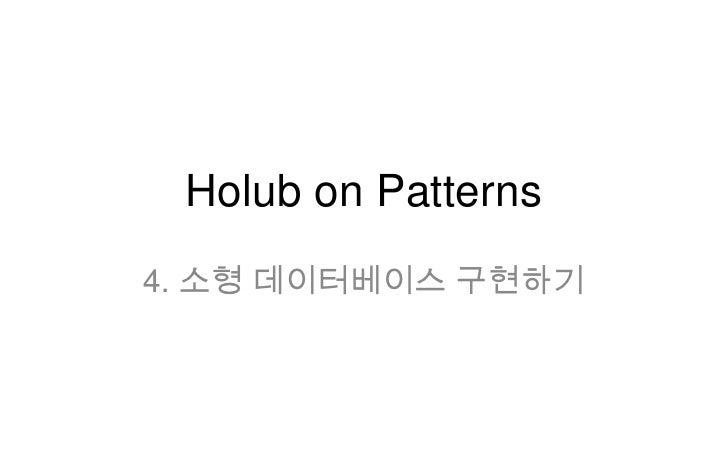 Holub on Patterns<br />4. 소형 데이터베이스 구현하기<br />
