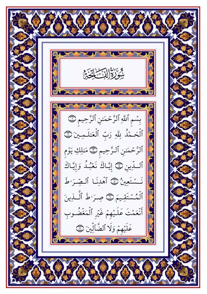 The Holy Quran  Complete
