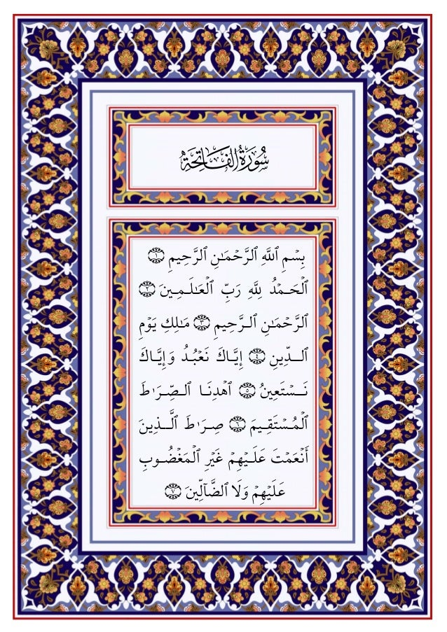 Islam- Holy Quran - Arabic