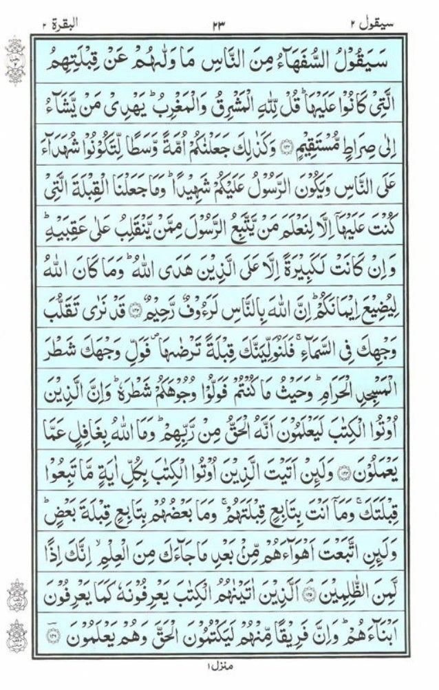 para 2 Learn quran online with tajweed from wwwislamicnetcom page 2 30 www islamicnetcom learn quran online with tajweed from wwwislamicnetcom.
