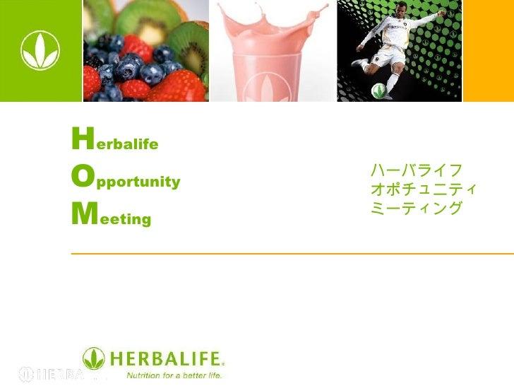 HOM in Japanese.