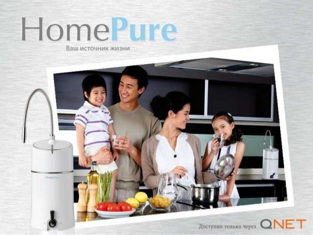 9 причин пить фильтрованную воду от HomePure
