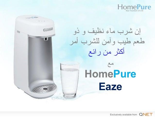 HomePure Eaze Water Filter [Arabic]