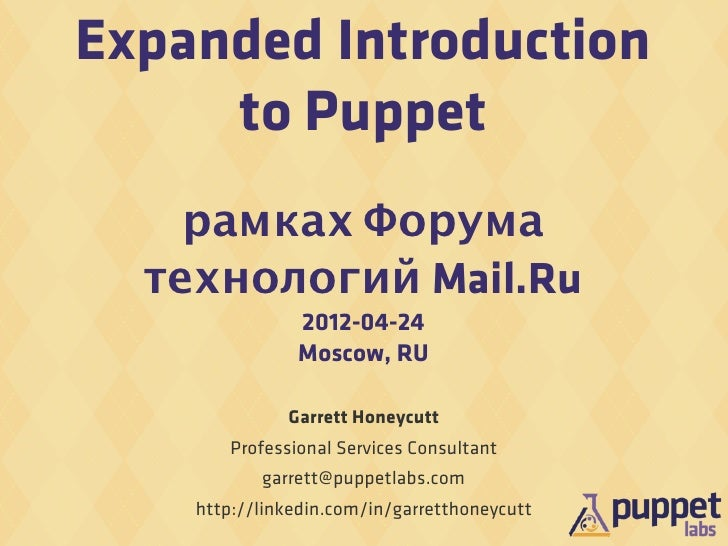 Expanded Introduction     to Puppet    рамках Форума  технологий Mail.Ru                2012-04-24                Moscow, ...