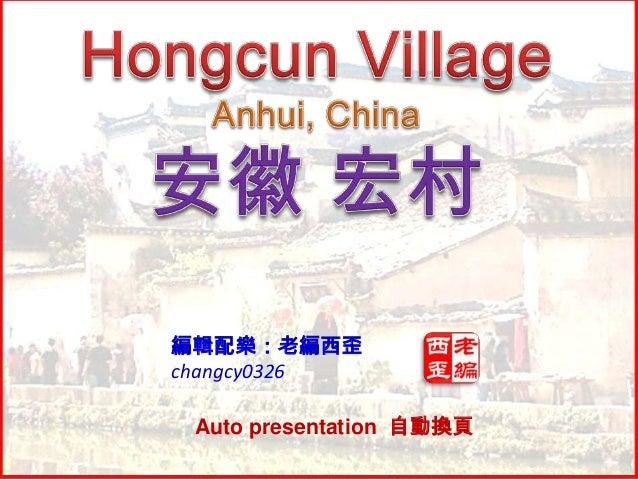 Hongcun village in anhui (安徽 宏村)