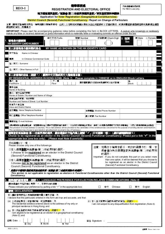 香港選舉 選民登記表格 Hong kong   application for voter registration or (geographical constituencies) district council (second) functional constituency