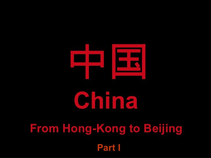 China From Hong-Kong to Beijing Part I