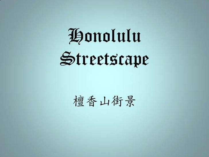HonoluluStreetscape 檀香山街景