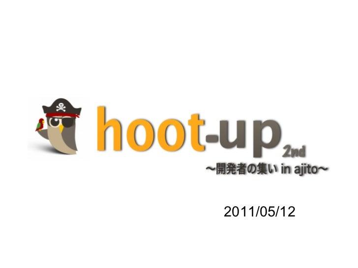 Hoot-up 2nd~開発者の集い~資料