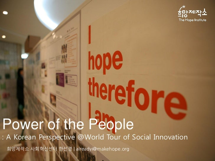 Power of the People: A Korean Perspective @World Tour of Social Innovation 희망제작소 사회혁신센터 한선경 | alreadyi@makehope.org