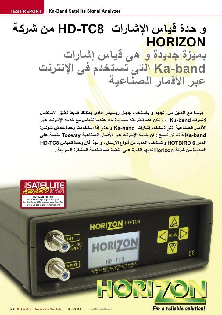 TEST REPORT                       Ka-Band Satellite Signal Analyzer      ﻭ ﺣﺪﺓ ﻗﻴﺎﺱ ﺍﻹﺷﺎﺭﺍﺕ 8 HD-TCﻣﻦ ﺷﺮﻛﺔ    ...