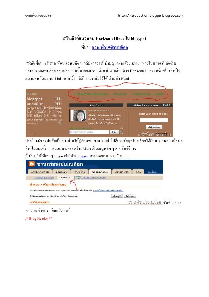 สร้างลิงค์แนวนอน Horizontal links ใน blogspot.pdf