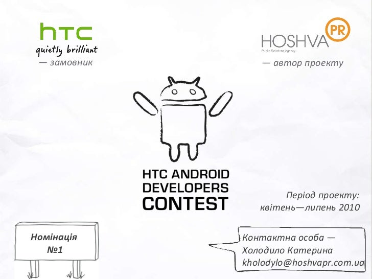 HOSHVA PR - Android developers contest