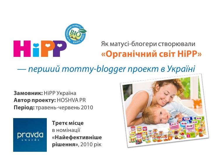 Як матусі-блогери створювали                               «Органічний світ HiPP»  — перший mommy-blogger проект в Україні...