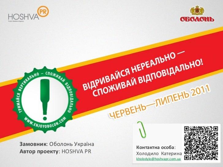 Замовник: Оболонь Україна                                         Контактна особа: Автор проекту: HOSHVA P...