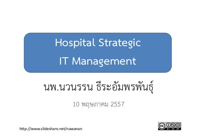 Hospital Strategic IT Management