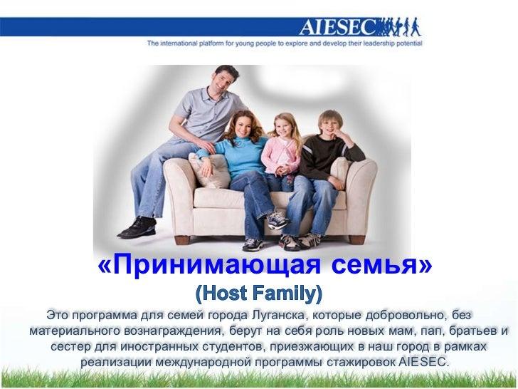 «Принимающая семья»<br />(Host Family) <br />Это программа для семей города Луганска, которые добровольно, безматериальног...