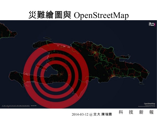 災難繪圖與OpenStreetMap
