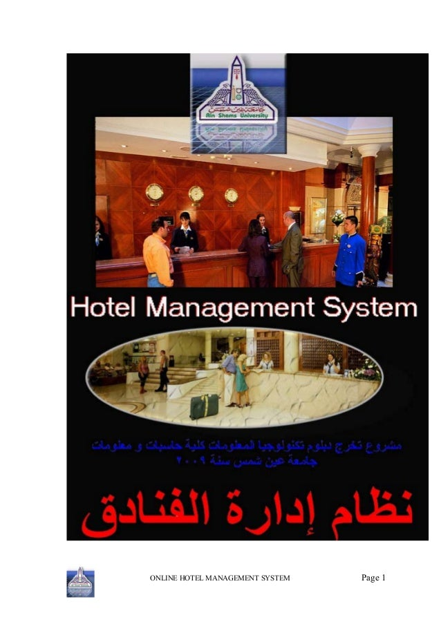 """online hotel management system Express our thanks to our project guide for allowing us to do the project on online hotel management system  online hotel management"""" is a system for online."""