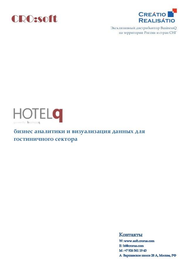 Эксклюзивный дистрибьютор BusinessQ на территории России и стран СНГ  бизнес аналитики и визуализация данных для гостиничн...