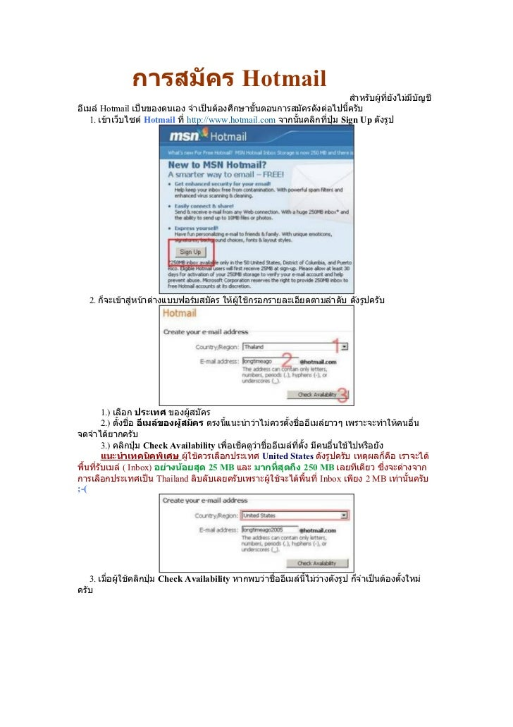 การสมัคร Hotmail                                                                            สำำหรับผู้ที่ยังไม่มีบัญชีอีเม...