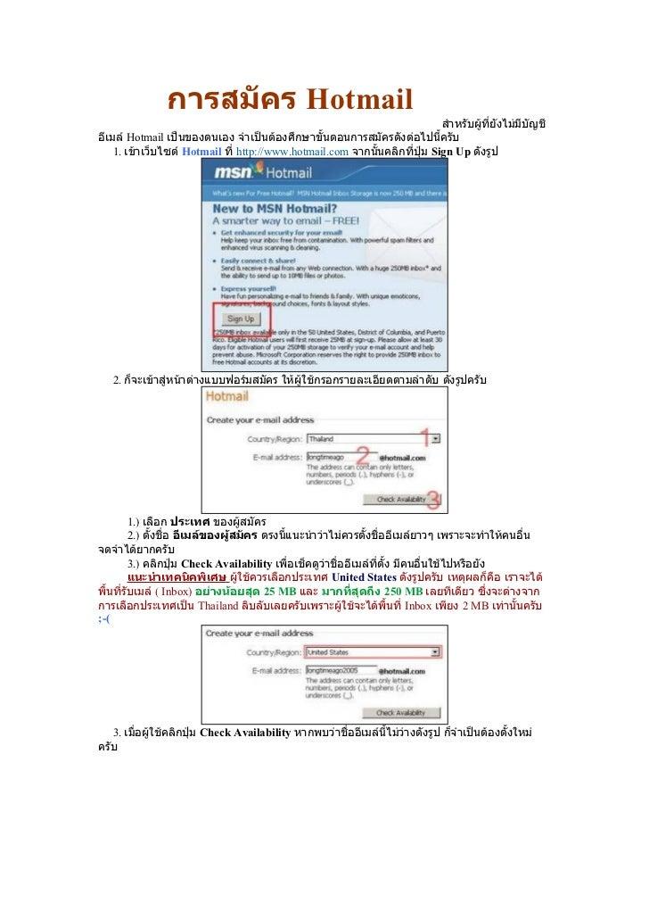 การสมัคร Hotmail