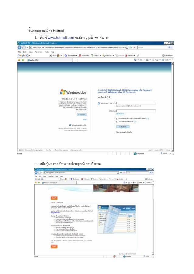 ขั้นตอนการสมัคร Hotmail     1. พิมพ www.hotmail.com จะปรากฏหนาจอ ดังภาพ   2. คลิกปุมลงทะเบียน จะปรากฏหนาจอ ดังภาพ
