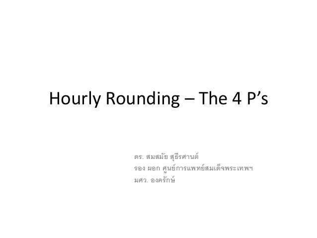 Hourly Rounds: What Does the Evidence Indicate?