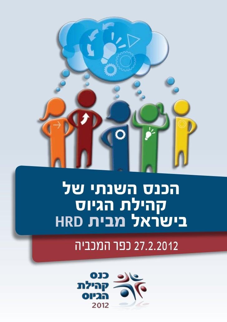הכנס השנתי של  קהילת הגיוסבישראל מבית HRD  2102.2.72 כפר המכביה