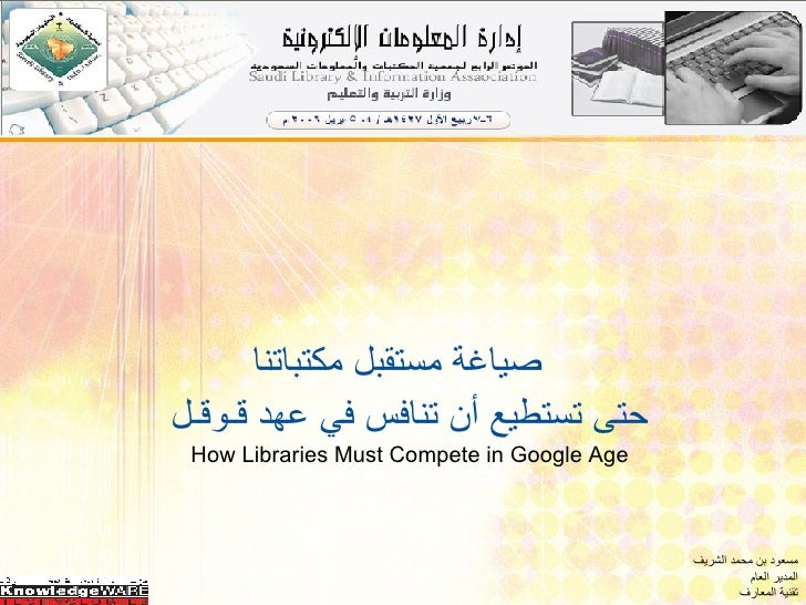 How Libraries Must Compete in Google Age