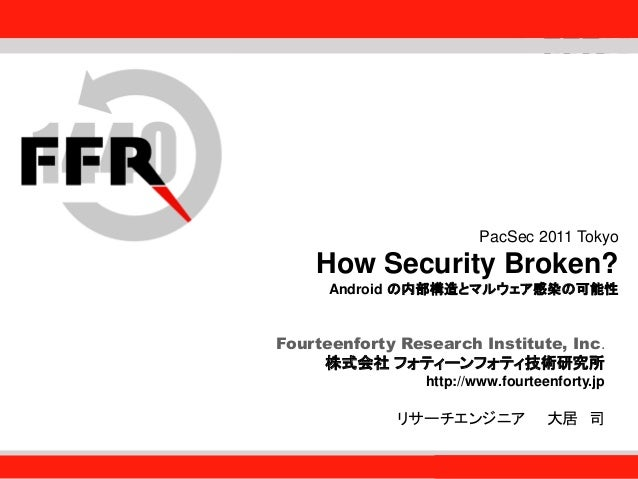 How security broken? - Androidの内部構造とマルウェア感染の可能性