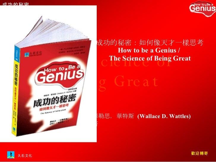 華勒思.華特斯  (Wallace D. Wattles)  著   成功的秘密:如何像天才一樣思考 How to be a Genius /  The Science of Being Great