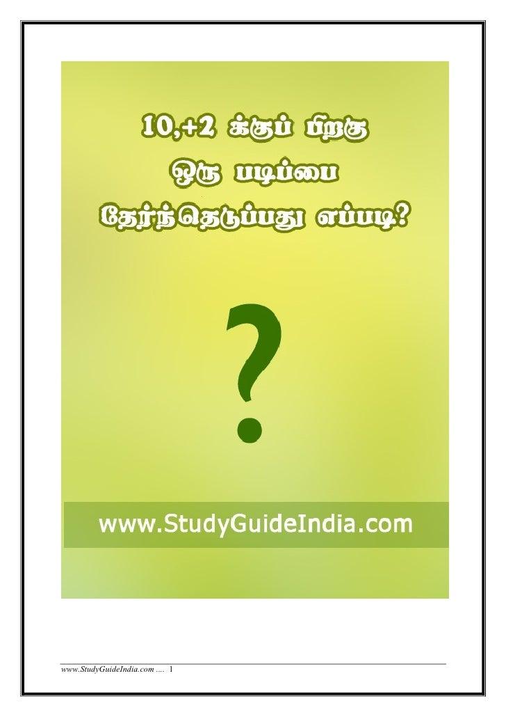 www.StudyGuideIndia.com .... 1