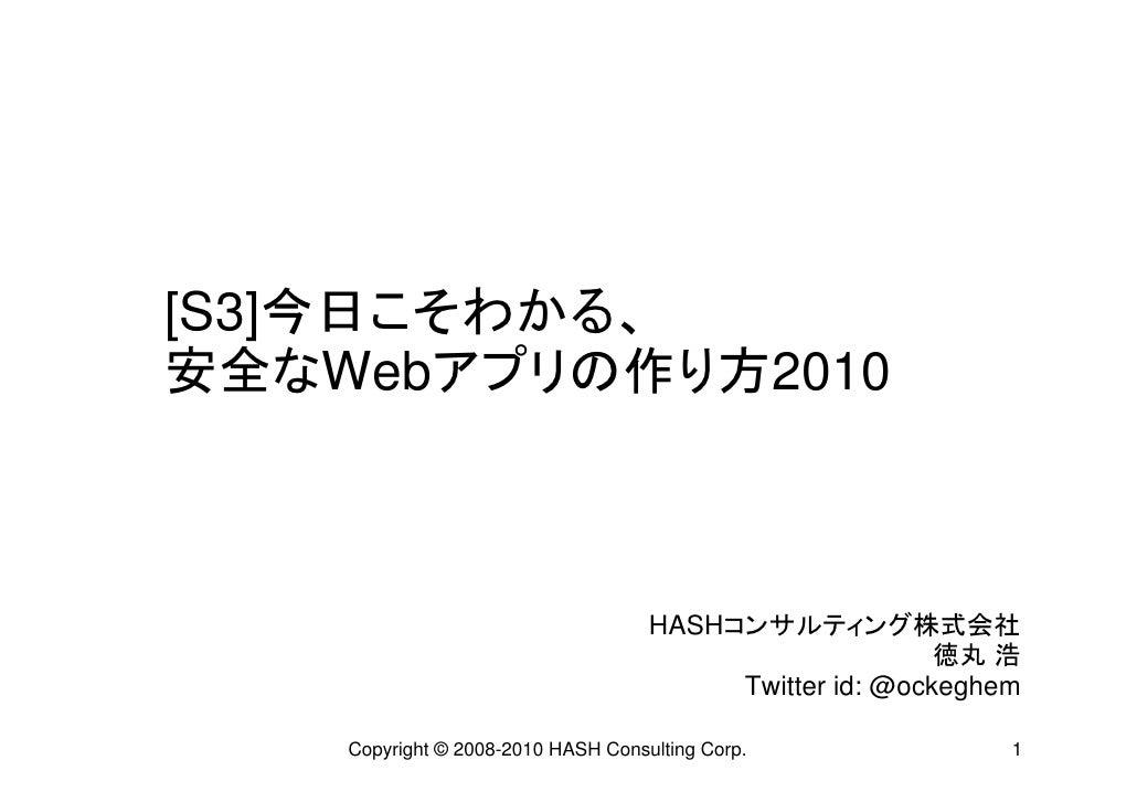 [S3]今日こそわかる、安全なWebアプリの作り方2010                                    HASHコンサルティング株式会社                                         ...