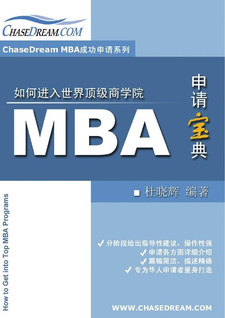 MBA 申请宝典       前言