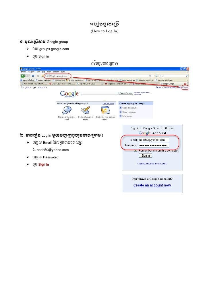 រប    ចលប                                (How to Log In)  ១. ចលប   តម Google group    ➢ វយ groups.google.com   ➢ ចច Sign i...