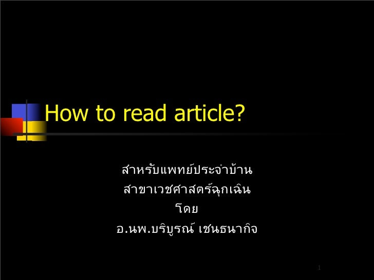 How to read article