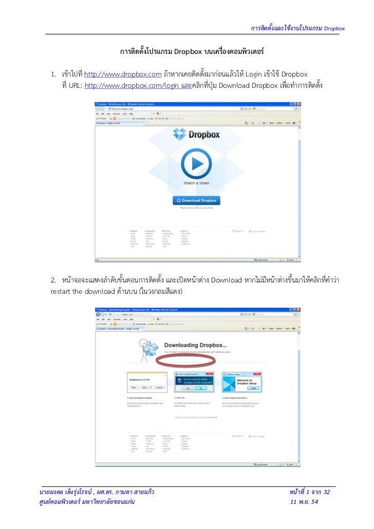 การติดตั้งและใช้งานโปรแกรม Dropbox                              การติดตั้งโปรแกรม Dropbox บนเครื่องคอมพิวเตอร์    1. เข้าไ...