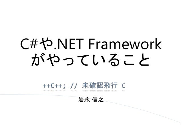 C#や.NET Frameworkがやっていること