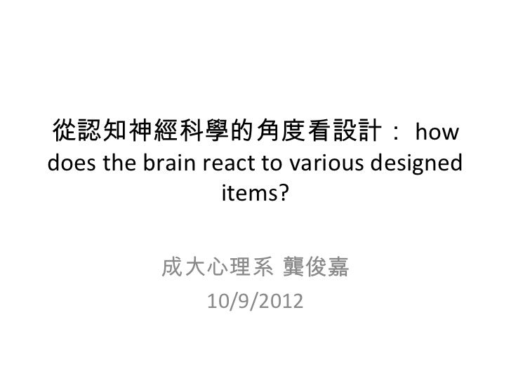 How does the_brain_encode_design_items_10_9_2012