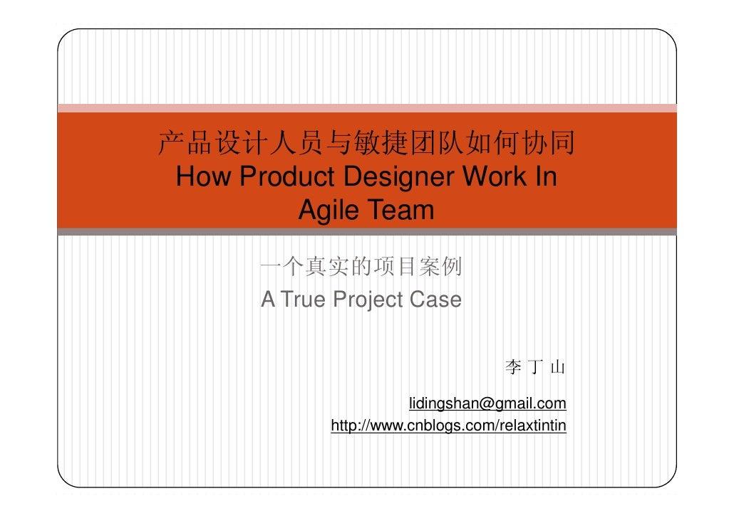 产品设计人员与敏捷团队如何协同  How Product Designer Work In          Agile Team        一个真实的项目案例        A True Project Case             ...