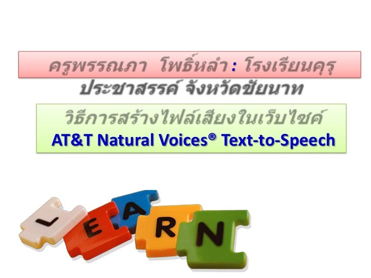 :AT&T Natural Voices® Text-to-Speech