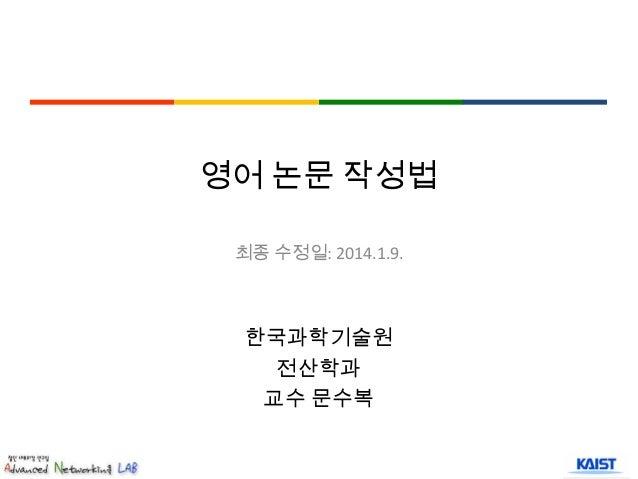 영어 논문 작성법 최종 수정일: 2014.1.9.  한국과학기술원 전산학과 교수 문수복