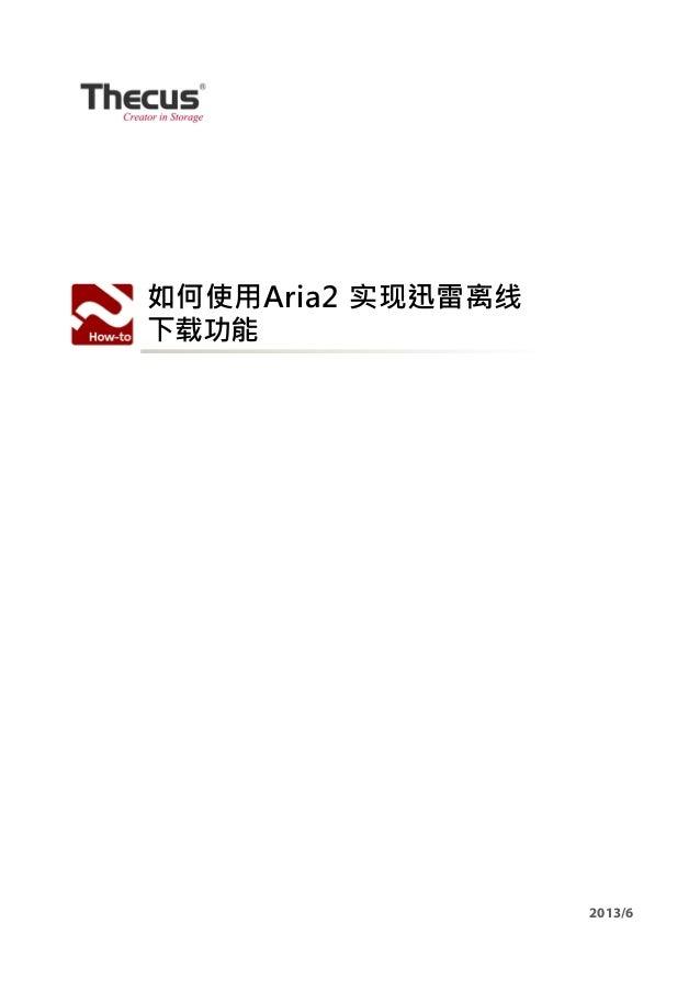 如何使用Aria2 实现迅雷离线 下载功能  2013/6