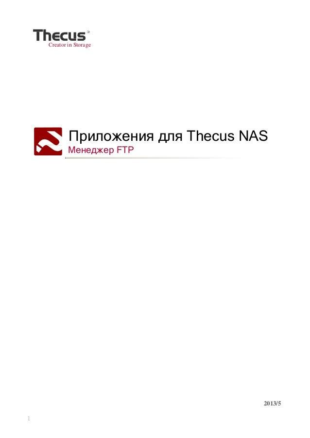1 Creator in Storage Приложения для Thecus NAS Менеджер FTP 2013/5