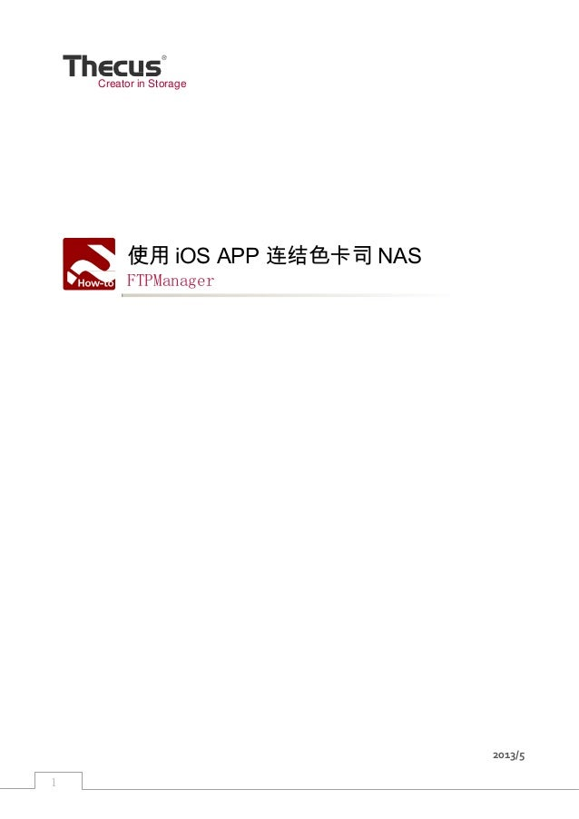 1 Creator in Storage 使用 iOS APP 连结色卡司 NAS FTPManager 2013/5